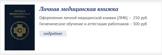 Личная медицинская книжка Звенигород официально
