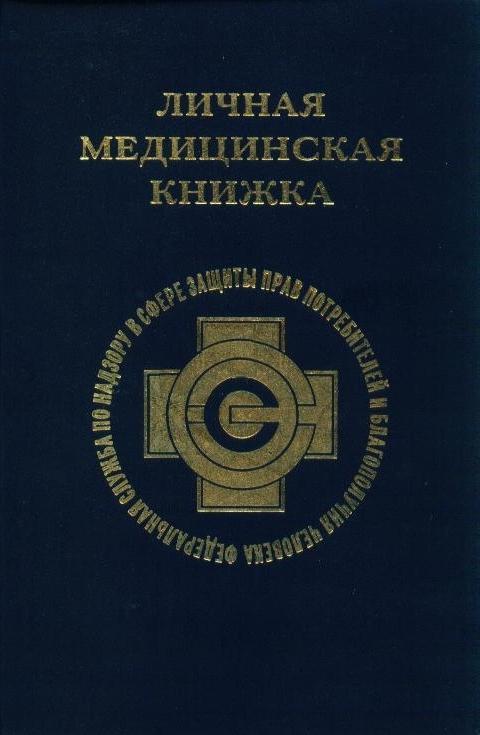 Медицинская книжка в Шатуре сэс